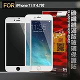 IMOME-X Apple iPhone 7 / i7 4.7吋 3D碳纖維滿版玻璃保護貼-白色
