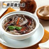 【台北濱江】素菜養生湯(500g/包)-任選