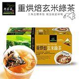 阿華師 炭火重烘焙玄米綠茶 18包/盒-任選
