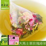 阿華師 大馬士革玫瑰綠茶 18包/盒-任選