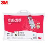 3M 防蹣記憶枕-舒柔型(M) 7100006195