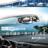 【響尾蛇】MS-998前後雙鏡頭警示行車紀錄器後視鏡(附8GB高速記憶卡)