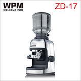 惠家WPM ZD-17 家用電動磨豆機110V (HG7276)