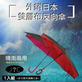 【1入組】外銷日本雙層布反向傘(J/C) 隨機出貨