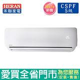 HERAN禾聯4-5坪HO-285A/HI-28B1定頻分離式一對一冷氣空調 含配送到府+標準安裝