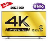 BenQ 50吋 4K低藍光LED液晶顯示器+視訊盒(50IZ7500) 送義式咖啡機(HE-301)+原廠回函好禮二選一