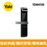 Yale 耶魯 熱感觸控指紋密碼電子鎖YDM4109(黑)