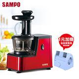 ★獨家回饋★SAMPO聲寶 蔬果原汁萃取慢磨機 KJ-AB40S