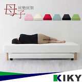 KIKY-日系親子懶人床(床墊+床架)-母子床