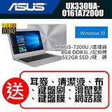 ASUS 最新7代處理器 極輕薄1.2KG ZenBook UX330UA-0161A7200U 金屬灰 /加碼送七大好禮