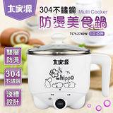 大家源 1L#304不鏽鋼防燙美食鍋 TCY-2740W