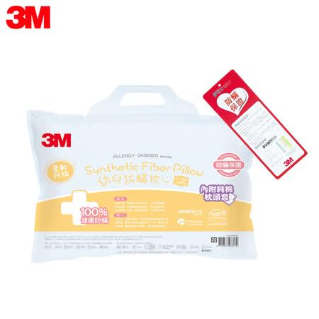 3M 幼兒防蹣枕心(2-6歲) 7100006178 -friDay購物 x GoHappy