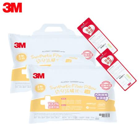 3M 幼兒防蹣枕心(2-6歲)-2入組 7100006178 -friDay購物 x GoHappy
