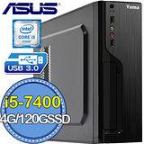 華碩H110平台【七代競速】Intel第七代i5四核 SSD 120G效能電腦