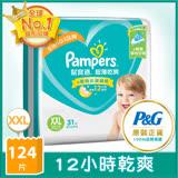 【幫寶適Pampers】超薄乾爽 嬰兒紙尿褲 (XXL) 31片 x4包/箱