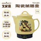 大家源 3.5L陶瓷藥膳壺用 TCY-323