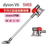 【床墊吸頭+U型吸頭】dyson V6 SV03 無線手持式吸塵器 炫麗紅