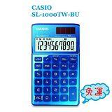 CASIO卡西歐 Stylish時尚10位元攜帶型計算機(琉璃藍)-- SL-1000TW-BU