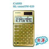 CASIO卡西歐 Stylish時尚10位元攜帶型計算機(尊貴金)-- SL-1000TW-GD