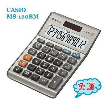 CASIO卡西歐 CASIO卡西歐?12位數雙電源/稅率商用計算機-- MS-120BM