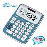 CASIO卡西歐 CASIO 8位元微時尚迷你桌上型計算機(藍)-- MS-6NC-BU