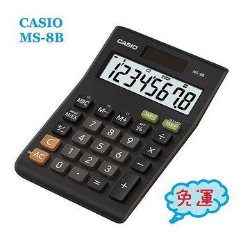 CASIO卡西歐 CASIO卡西歐?8位數雙電源/稅率商用計算機-- MS-8B