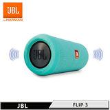 【福利品】JBL FLIP 3 攜帶型防水藍牙喇叭 -綠