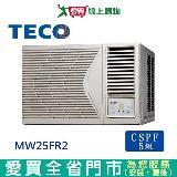 TECO東元5-7坪MW25FR2右吹窗型冷氣空調 含配送到府+標準安裝