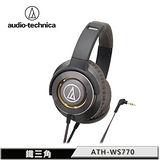 【福利品】鐵三角 audio-technica (ATH-WS770) SOLID BASS耳罩式耳機-鐵灰