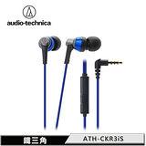 【福利品】鐵三角 (ATH-CKR3iS) 耳塞式耳機-藍