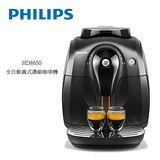 PHILIPS 飛利浦 HD8650 全自動義式咖啡機 保固2年 原廠公司貨