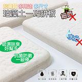 【MBM】高品質強效吸水多用途珪藻土拼板(無溝)