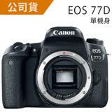 Canon EOS 77D 單機身(公司貨)-送32G記憶卡+清潔組+保護貼