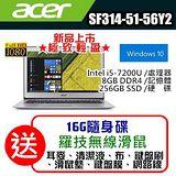 ACER 極致輕薄14吋筆電 SF314-51-56Y2銀 /加碼送七大好禮+16G隨身碟+羅技無線鼠