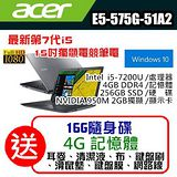 ACER 最新第7代i5 15吋獨顯電競筆電 E5-575G-51A2灰 /加碼送 七大好禮+16G隨身碟+ 4G記憶體(須自行安裝)