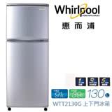 Whirlpool 惠而浦 創.易上下門冰箱 130L (WTT2130G)含基本安裝