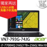 Acer VN7-793G-74JG 17.3吋FHD/i7-7700HQ/1060 6G獨顯/Win10 輕薄電競筆電-送HP DJ2130事務機(鑑賞期過後寄出)
