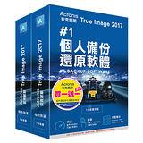 【1台裝置】安克諾斯Acronis True Image 2017個人備份還原軟體-盒裝版