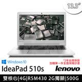 Lenovo IdeaPad 510S 13.3吋/4405U雙核/AMD 2G獨顯/4G/500G/Win10 超值獨顯筆電(80SJ009TTW)(質感白)-送原廠筆電包