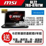 MSI 微星 17吋 第7代旗艦I7(雙碟版)電競筆電 GL72 7RD-076TW /加碼送七大好禮+防毒軟體