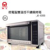 【晶工牌】32L微電腦雙溫控不鏽鋼旋風烤箱(JK-8300)