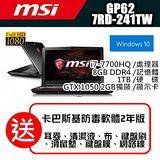 MSI 微星 15.6吋 第7代i7旗艦電競筆電 GP62 7RD-241TW /加碼送七大好禮+防毒軟體
