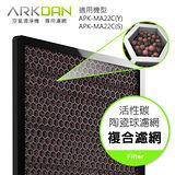 ARKDAN 空氣清淨機專用活性碳陶瓷球濾網(APK-MA22C專用) A-FMA22C(C)