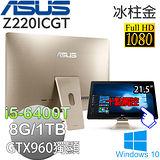 ASUS華碩 Z220ICGT 21.5吋【質感高效能AIO】i5-6400T 8G記憶體 GTX960獨顯 FHD高畫質 液晶電腦(640GG001X)