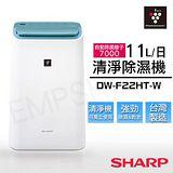 【夏普SHARP】11公升清淨除濕機 DW-F22HT-W