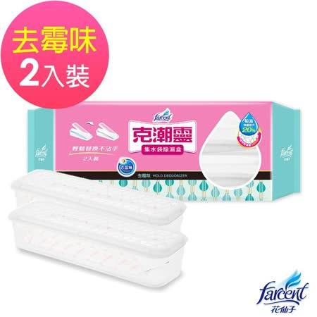 【克潮靈】集水袋除濕盒400ml-去霉味(2入/組) -friDay購物 x GoHappy