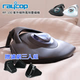 Raycop RP-100 紫外線熱風除塵蟎機 (黑)