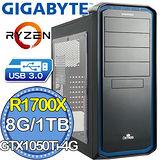 技嘉B350平台【無明刀鋒】AMD Ryzen八核 GTX1050Ti-4G獨顯 1TB燒錄電腦