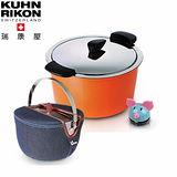 《瑞士Kuhn Rikon》HOTPAN休閒鍋3公升-橘+UCOM牛仔系列防溢提鍋16cm