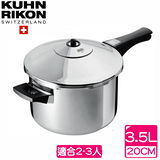 《Kuhn Rikon》瑞士3.5 L壓力鍋
